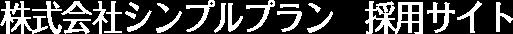 株式会社シンプルプラン 採用サイト